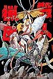 殺人猟団 -マッドメン-(6) (マガジンポケットコミックス)