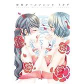 空色ガールフレンド (IDコミックス 百合姫コミックス)
