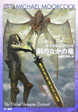 剣のなかの竜―永遠の戦士エレコーゼ〈2〉 (ハヤカワ文庫SF)の詳細を見る