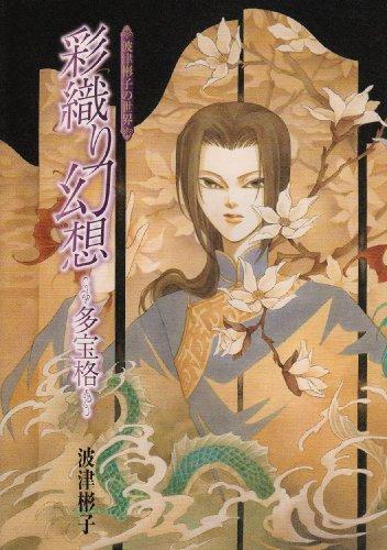 彩織り幻想―多宝格 波津彬子の世界の詳細を見る