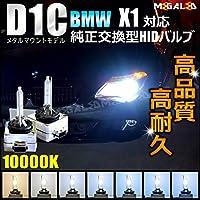 BMW X1 E84(前期・後期) 対応★純正 Lowビーム HID ヘッドライト 交換用バルブ★10000k【メガLED】