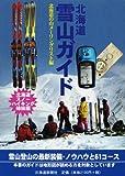 北海道雪山ガイド―北海道スノーハイキング姉妹編 画像