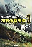 宇宙軍士官学校―攻勢偵察部隊― 3 (ハヤカワ文庫JA) 画像