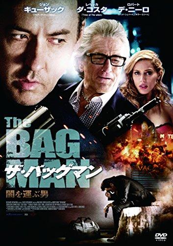 ザ・バッグマン 闇を運ぶ男 [DVD]の詳細を見る