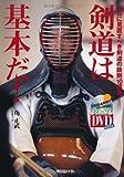 DVD付 剣道は基本だ! つねに見直すべき剣道の鉄則10項目 (よくわかるDVD+BOOK 剣道日本)