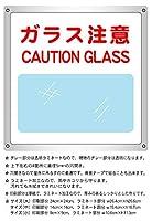 12枚入_ガラス注意_横10.6cm×高さ11.3cm_防水野外用_警告サインボード
