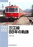 三江線88年の軌跡 (RM LIBRARY222)