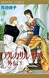 アルカサル-王城-外伝 1 (プリンセス・コミックス)