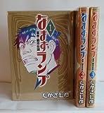 なまずランプ コミック 1-3巻セット (モーニングKC)