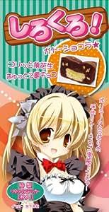 【常温便専用 】しろくろ! ガトーショコラ 秦野の萌え洋菓子 デボンポート