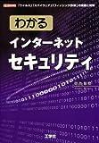 わかるインターネットセキュリティ (I・O BOOKS)