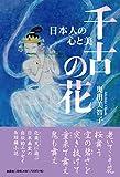 千古の花 日本人の心と美