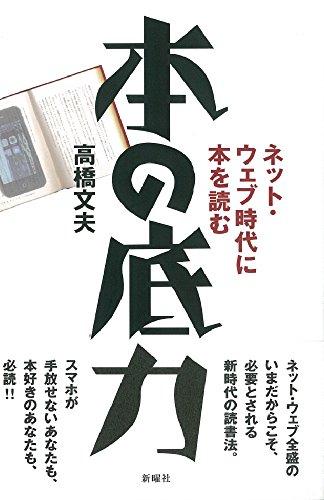 本の底力 ネット・ウェブ時代に本を読む(9784788514133)