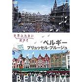 世界ふれあい街歩き ベルギー/ブリュッセル・ブルージュ [DVD]
