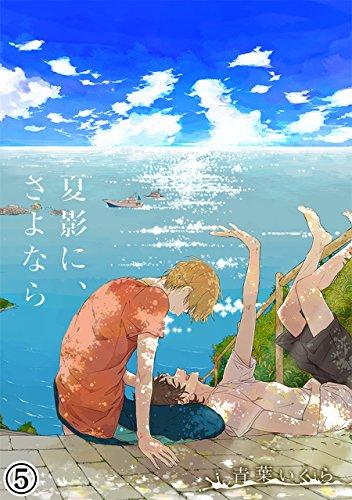 夏影に、さよなら(5) (アメイロ)の詳細を見る