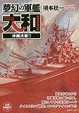 夢幻の軍艦大和 沖縄決戦!! (SPコミックス SPポケットワイド)