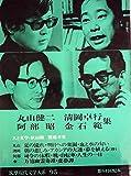 筑摩現代文学大系〈95〉丸山健二・清岡卓行・阿部昭・金石範集 (1977年)