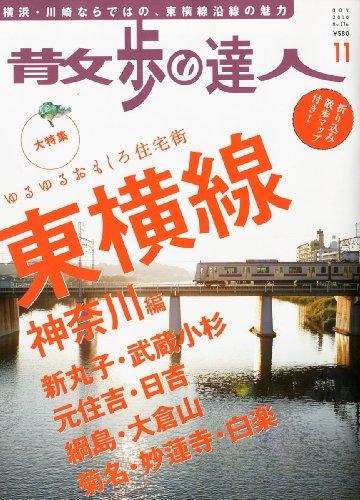 散歩の達人 2010年 11月号 [雑誌]の詳細を見る