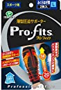 プロ フィッツ 薄型圧迫 サポーター ふくらはぎ用 Lサイズ 2枚入り ふくらはぎ周囲 35~45cm 足首周囲 22~26cm (Pro-fits,compression athletic support,calfs,L)