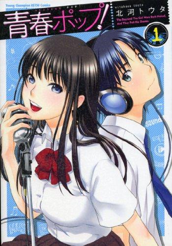 青春ポップ! 1 (ヤングチャンピオン烈コミックス)