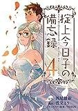 掟上今日子の備忘録(4) (月刊少年マガジンコミックス)