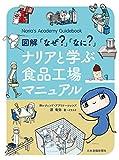 図解「なぜ?」「なに?」ナリアと学ぶ食品工場マニュアル (Naria's Academy Guidebook)