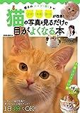 猫の写真を見るだけで目がよくなる本 癒やされニャン(眼)トレ 近視 老眼 疲れ目が改善! (パワームック) 画像