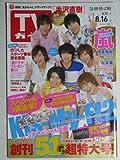 週刊TVガイド関西版(テレビガイド)2013年8月16日号表紙Kis-My-Ft2