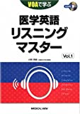 VOAで学ぶ 医学英語リスニングマスター−Vol.1 [CD付]