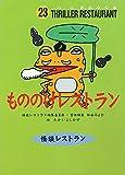 怪談レストラン / 松谷 みよ子 のシリーズ情報を見る