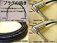 シールド vk0070ll93sco 0.70m 70cm L-L クランク 乙型 L字プラグ-L字プラグ パッチケーブル スイッチクラフト ベルデン 9395 ハンドメイド