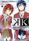 K-Lost Small World- / おおきた よる のシリーズ情報を見る