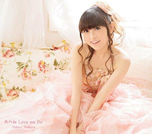 あのね Love me Do(初回限定盤)(DVD付)の詳細を見る