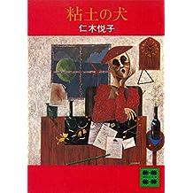 粘土の犬 (講談社文庫)