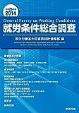 労務行政 厚生労働省大臣官房統計情報部 平成26年版 就労条件総合調査の画像