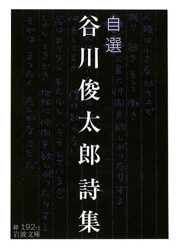 自選 谷川俊太郎詩集 (岩波文庫)の詳細を見る