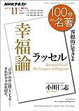 NHK 100分 de 名著 ラッセル『幸福論』 2017年 11月 [雑誌] (NHKテキスト)