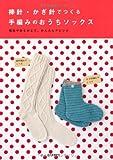 棒針・かぎ針でつくる 手編みのおうちソックス---模様や糸をかえて、かんたんアレンジ