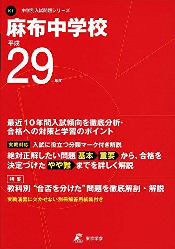 麻布中学校 平成29年度 (中学校別入試問題シリーズ)