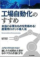 工場自動化のすすめ-本当に必要なものを見極める! 産業用ロボット導入法-