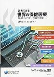 図表でみる世界の保健医療 OECDインディケータ(2015年版)