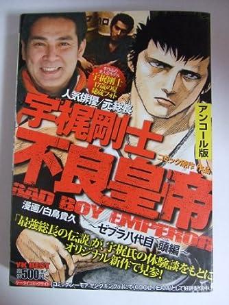不良皇帝 ゼブラ八代目頭編 (ヤングキングベスト廉価版コミック)