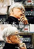 IS YOUR TIME 坂本龍一 with 高谷史郎|設置音楽2 津波ピアノのインスタレーション