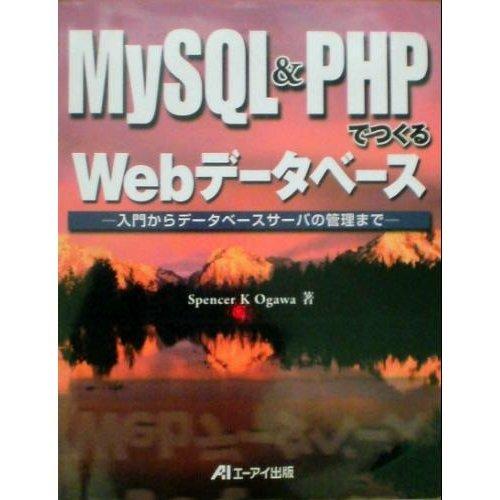 MySQL&PHPでつくるWebデータベース―入門からデータベースサーバの管理までの詳細を見る