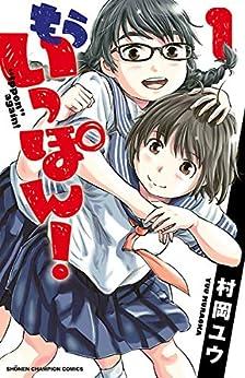 [村岡ユウ]のもういっぽん! 1 (少年チャンピオン・コミックス)