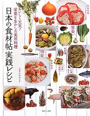 日本の食材帖実践レシピ―おいしく元気!栄養を生かした実用料理の詳細を見る