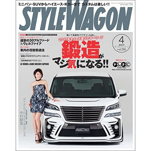STYLE WAGON (スタイル ワゴン) 2017年 4月号 [雑誌]