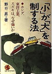 Amazon.co.jp: 野口 昇:作品一覧...