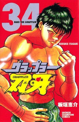 グラップラー刃牙 34 (少年チャンピオン・コミックス)
