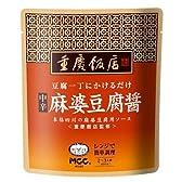 MCC(エム・シーシー) 重慶飯店 麻婆豆腐醤(中辛)(100g×10p)